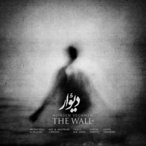 دانلود آهنگ محسن یگانه به نام دیوار