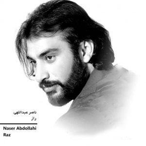 آهنگ قدیمی ناصر عبد اللهی راز